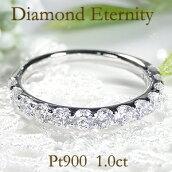 Pt950【1.0ct】【H-SI】ダイヤモンドエタニティリング