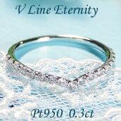 Pt950【0.3ct】【H-SI】Vラインダイヤモンドエタニティリング