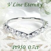 Pt950【0.7ct】【H-SI】Vラインダイヤモンドエタニティリング