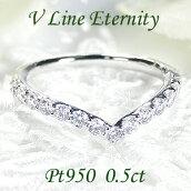 Pt950【0.5ct】【H-SI】Vラインダイヤモンドエタニティリング