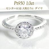 Pt950【1.0ct】【H-SI】ダイヤモンドリング