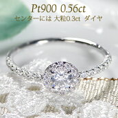 Pt900【0.56ct】【H-SI】ダイヤモンドリング