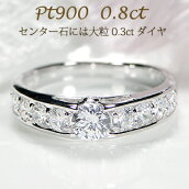 Pt900【H-SI】【0.8ct】ダイヤモンドリング