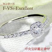 】【中央宝研鑑定書付】Pt900【0.30ctUP】ダイヤモンドリング