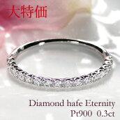 Pt900【0.3ct】ダイヤモンドハーフエタニティリング