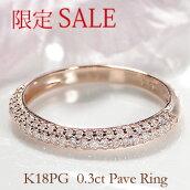 K18PG【0.3ct】ダイヤモンドパヴェリング