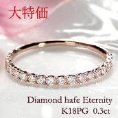 K18PG【0.3ct】ダイヤモンドハーフエタニティリング