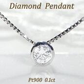 Pt900【0.1ct】一粒ダイヤモンドペンダント