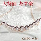 K18PG【0.5ct】ラインネックレスダイヤモンドダイヤグラデーション