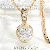 K18YG0.62ct一粒ダイヤモンドネックレス
