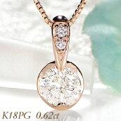 K18PG0.62ct一粒ダイヤモンドネックレス