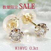 K18YG0.3ct一粒ダイヤモンドスタッドピアス