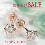 K18PG0.3ct一粒ダイヤモンドスタッドピアス