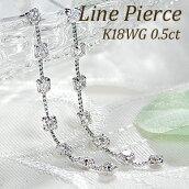 K18WG【0.5ct】ダイヤモンドラインピアス
