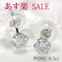 ★【あす楽】Pt900 0.3ct 一粒 ダイヤモンド ピア...