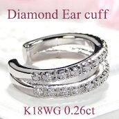 K18WG2連ダイヤモンド0.26カラットイヤーカフ【片耳用】