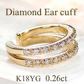 K18YG2連ダイヤモンド0.26カラットイヤーカフ【片耳用】