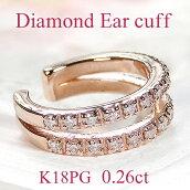 K18PG2連ダイヤモンド0.26カラットイヤーカフ【片耳用】
