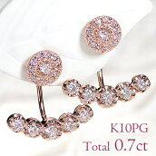 K10PG【0.70ct】ラウンド型ピアスライン型キャッチセット