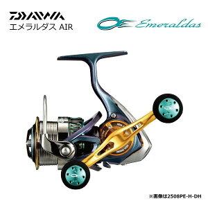 エメラルダス AIR 2508PE-DH