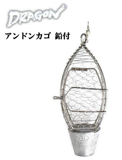 マルシン漁具 ドラゴン アンドンカゴ 鉛付 M-50 (50号) / SALE10
