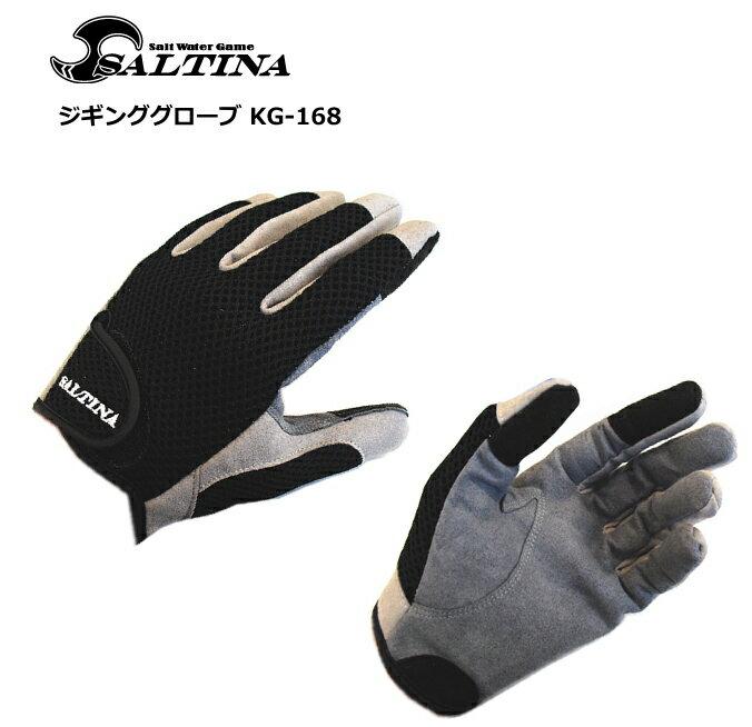ソルティナ ジギンググローブ KG-168 (ブラック/LLサイズ) 【メール便発送】 (スーパーセール対象商品)