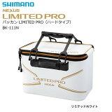シマノ バッカン リミテッドプロ ハードタイプ BK-111N (40cm/リミテッドホワイト)