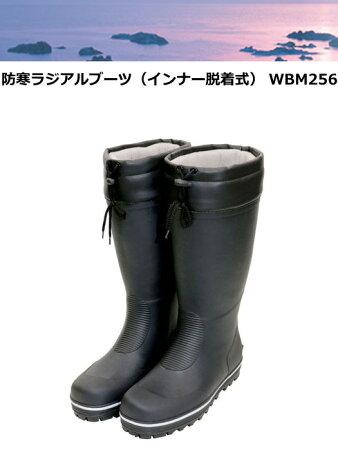 【5%OFF】浜田商会防寒ラジアルブーツ(インナー脱着式)WBM256【10P】