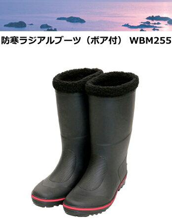 浜田商会防寒ラジアルブーツ(ボア付)WBM255【10P】