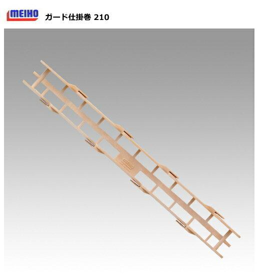 メイホウ ガード仕掛巻 210 (O01)