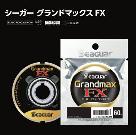 【ライン】クレハシーガーグランドマックスFX60m0.3号/フロロカーボンライン