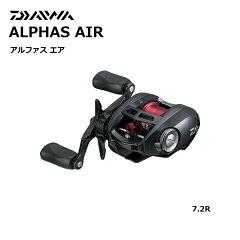 ダイワ アルファス エア 7.2R 右ハンドル