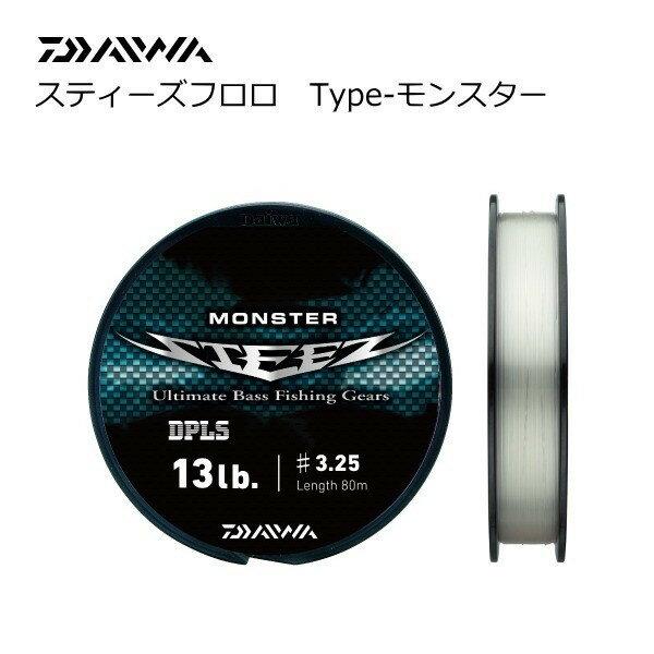 (売り切りセール) ダイワ スティーズ フロロ Type-モンスター 80m 16lb.(4号) (メール便可)