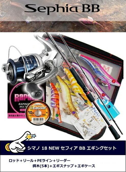 シマノ 18 NEW セフィア BB エギング セット (S83Mタイプ) / エギング11点セット / SALE / セール対象商品 (7/16(火)12:59まで)