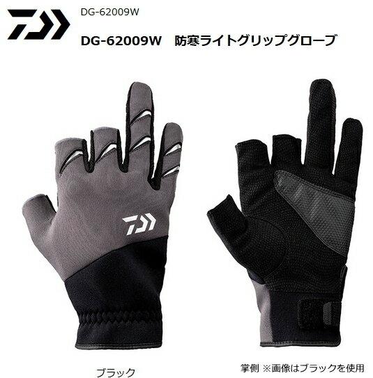 ダイワ 防寒ライトグリップグローブ 3本カット DG-62009W ブラック XL(LL)サイズ (メール便可) / セール対象商品 (11/18(月)12:59まで)