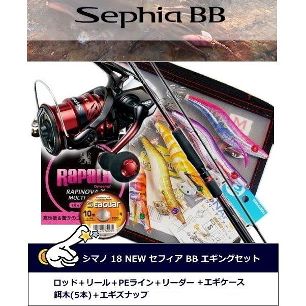 シマノ 18 NEW セフィア BB エギング セット (S83Mタイプ) / エギング入門 11点セット / セール対象商品 (11/18(月)12:59まで)