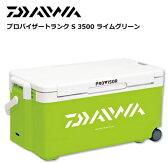 ダイワ プロバイザートランク S 3500 ライムグリーン / クーラーボックス