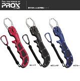プロックス フィッシュキャッチャーロング PX880R/PX880G/PX880B / セール対象商品 (9/19(火) 9:59まで)