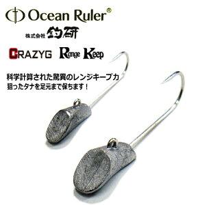 釣研 オーシャンルーラー クレイジグ レンジキープ (フックカラー:ブラック/3.5g)