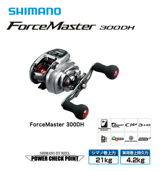 シマノ フォースマスター 300DH / 電動リール (お取り寄せ商品):釣人館ますだ 支店