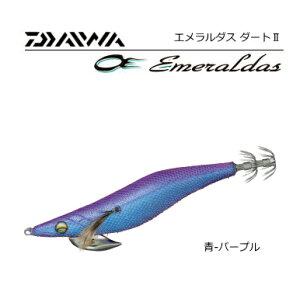 (セール 通常価格より10%OFF) ダイワ エメラルダス ダート2 (3.0号 / 06 青…