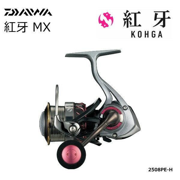フィッシング, リール  MX 2508PE-H () (D01) (O01)