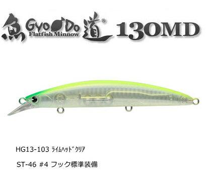 アムズデザインアイマ魚道130MD#HG13-103ライムヘッドクリア/ルアー(O01)(メール便可)
