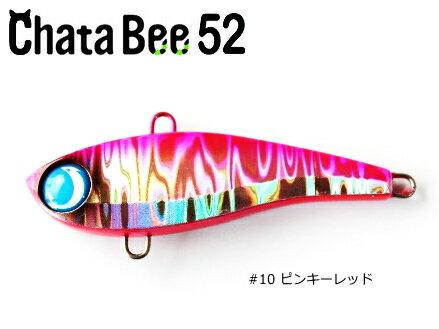 ジャンプライズ チャタビー52 #10 ピンキーレッド / バイブレーション ルアー (O01) (メール便可) / セール対象商品 (11/18(月)12:59まで)