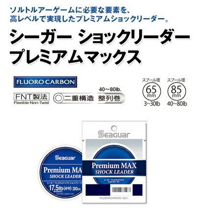 クレハ シーガー プレミアムマックスショックリーダー 30m 5lb(1号) / フロロカーボンライン 【メール便発送】 (O01) (期間限定セール対象商品)