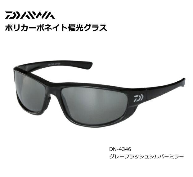 ダイワ ポリカーボネイト偏光グラス DN-4346 グレーフラッシュシルバーミラー (O01) (D01) / セール対象商品 (11/18(月)12:59まで)