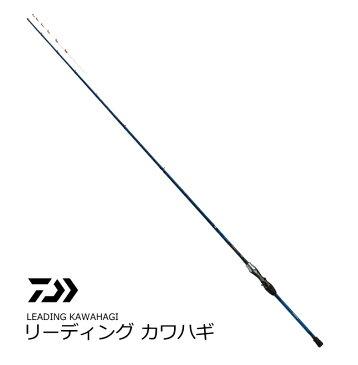 ダイワ リーディング カワハギ 175 / 船竿 (D01) (O01) (セール対象商品)