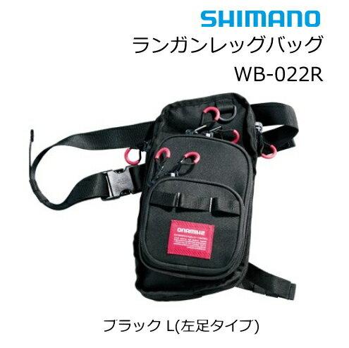 シマノ ランガンレッグバッグ WB-022R ブラック L(左足)タイプ (S01) (O01)