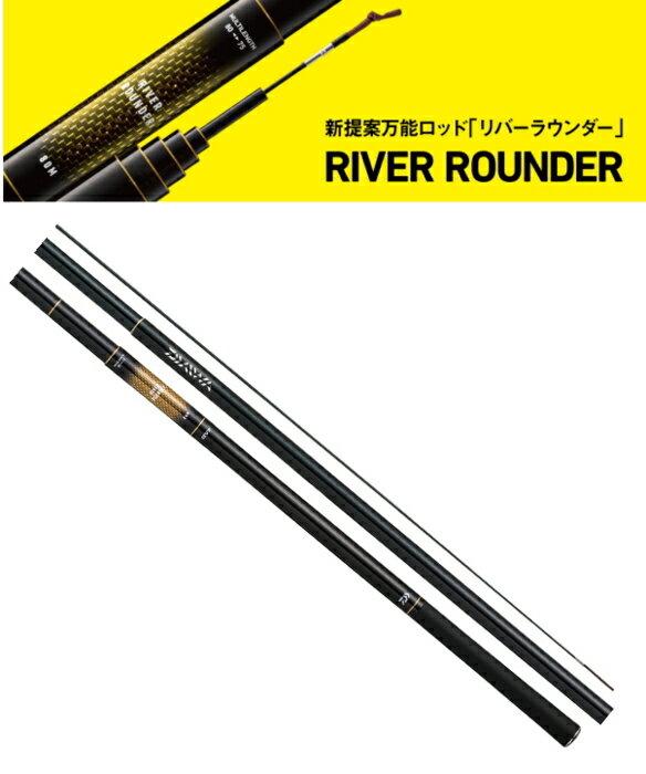 ダイワ リバーラウンダー 75M-S / 鮎竿 (O01) (D01)
