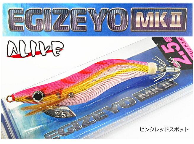 アライブ エギゼヨ MKII マーク2 KMY-1602 (3.0号/ピンクレッドスポット) / エギング 餌木 / SALE10 (メール便可) / セール対象商品 (11/18(月)12:59まで)